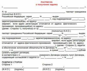 Расписка в получении денег за земельный участок ипотечными средствами
