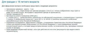 Документы на подачу загранпаспорта старого образца в пушкино выписка из трудовой книжки