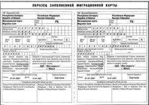 Где взять миграционную карту при въезде в украину