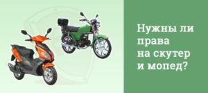 Нужны ли права на скутер больше 50 кубов в россии