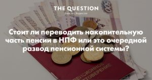 Стоит ли переводить пенсионные накопления в ао нпф опф ливанова