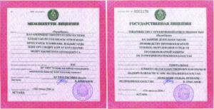 Получение лицензии на оценочную деятельность в рк