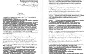 Жалоба в трудовую инспекцию о незаконном увольнении при неофициальном трудоустройстве
