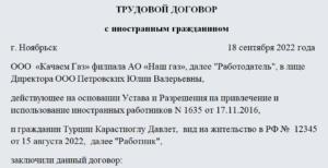 Образец трудового договора с узбеками 2019