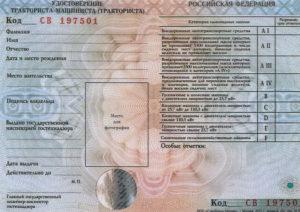 Где поменять удостоверение тракториста машиниста в москве