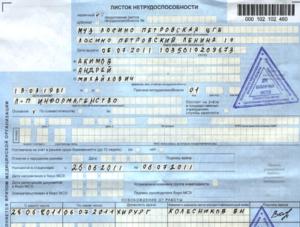 Оплата листков нетрудоспособности лицам состоящим на учете в центре занятости