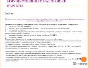 Перечень документов для возврата налога при покупке квартиры