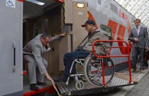 Скидки ржд инвалидам 2
