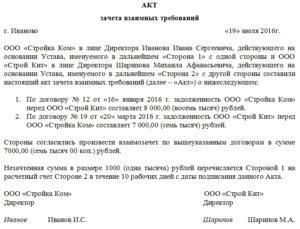 Тройственное соглашение о зачете взаимных требований кто платит ндс