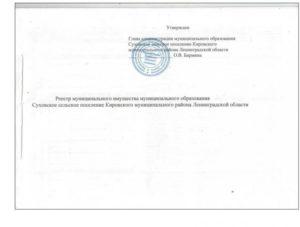Ведение реестра имущества муниципального образования