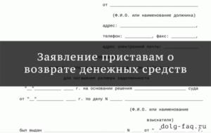 Образец заявления старшему судебному приставу о возврате денежных средств