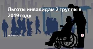 Инвалид 2 группы льготы 2019 воронеж