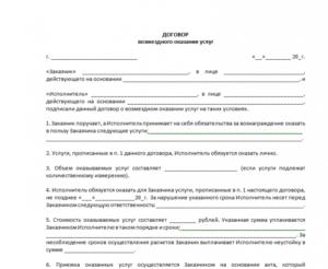 Договор по оказанию услуг по ремонту с ндс