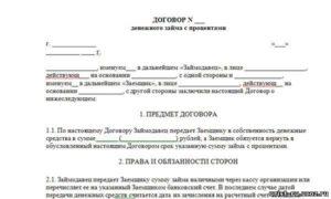 Договор займа учредителя между юридическим и физическим купля квартиры