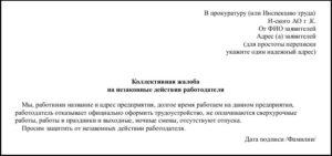 Службы кому пожаловаться на работодателя в беларуси