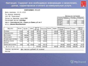 Расчет пени по коммунальным платежам пример