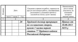 Пункт первый части первой статьи 77 тк рф