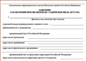 Образец заполнения заявления о назначении пенсии по старости заполненный