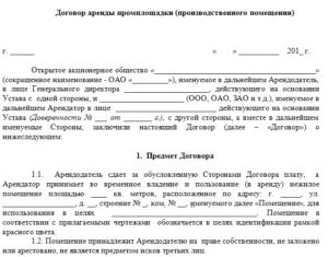 Образец договора аренды производственного помещения с оборудованием