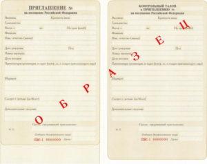 Гостевое приглашение для иностранца в россию от частного