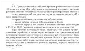 Образец трудового договора при суммированном учете рабочего времени на 05 ставки