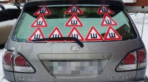 Куда икак лепить знак ш на машине
