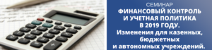 Автономное учреждение изменения учетной политики 2019