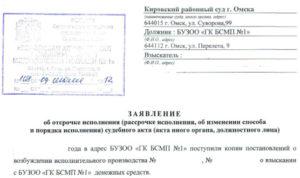 Как обратиться в суд с заявлением о рассрочке выплат по исполнительному листу