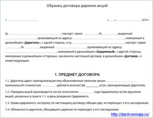 Договор пожертвования от физического лица образец