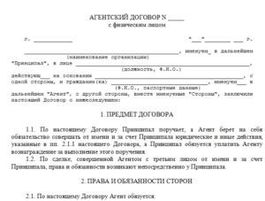 Агенский договор на оказание посреднических услуг от имени юридического лица