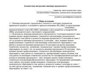 Должностная инструкция главного специалиста по информационно технологическому обеспечению омс