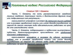 Ст 144 ч 1 ук рф старый кодекс
