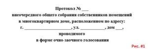 Форма протокола собрания собственников многоквартирного дома