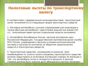 Москва транспортный налог для пенсионеров инвалидах третьей группы