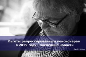 Выплаты репрессированным в 2019 году