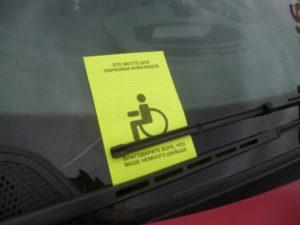 Как парковаться инвалидам из другого региога в петербурге