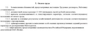 Как отразить районный коэффициент в трудовом договоре