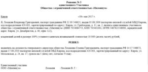 Решение о продлении полномочий директора ооо образец 2019 для банка