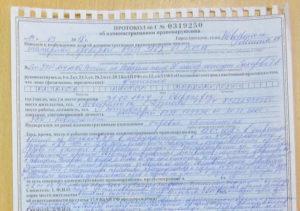 Протокол об административном правонарушении заполненный полиция