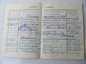 Трудовая книжка на узбекском языке