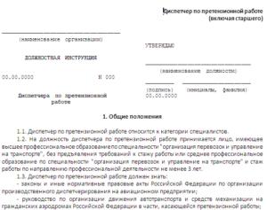 Специалист договорного отдела должностная инструкция