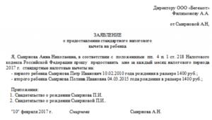 Заявления на стандартные вычеты по ндфл на 2019г