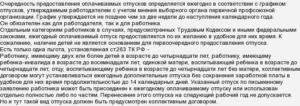 Трудовой отпуск многодетным родителям в беларуси