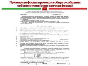 Образец протокола общего собрания жильцов многоквартирного