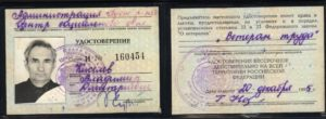 Удостоверение ветеран труда фото