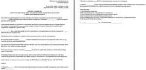 Бланк заявления на выписку человека из квартиры через суд