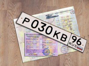 Цена постановки на учет автомобиля в гибдд в 2019 году в тольятти