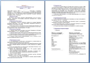Договор оказания услуг по размещению и эксплуатации торгового оборудования