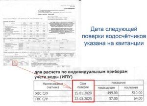 В квитанции написано что срок эксплуатации счетчика гвс истек кого вызывать