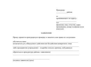 Как писать в прокуратуру обращение на управляющую компанию